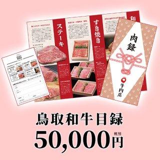 【あかまる】鳥取和牛目録50,000円税別 送料無料|イベント景品に
