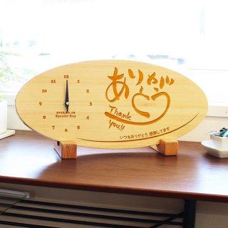 お祝いの贈り物やプレゼントに 似顔絵ヒノキ時計「Smile Gift(スマイル ギフト)」メッセージ