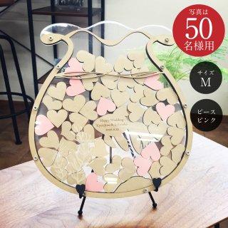 ドロップ型ゲストブック ウェディングドロップス「ハートのドロップス 金魚鉢 -M-」