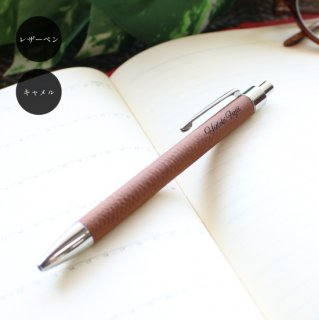 【名入れギフト】 レザーボールペン キャメル