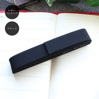 【名入れギフト】 レザーペンケース ブラック