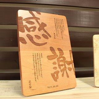 木のメッセージボード「Classic(クラシック)」 A4