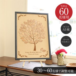 ゲストの祝福の葉で育つ、ウェディングツリー「Leafull(リーフル)」