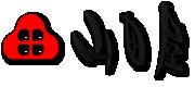 熱海グルメ蒲鉾工房山田屋水産【公式】かまぼこ通販ページ
