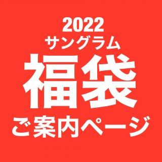 【12/4〜12/20予約期間】サングラム福袋 2021</br>Aセット / Bセット