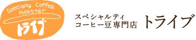 スペシャルティコーヒー豆専門店 トライブ