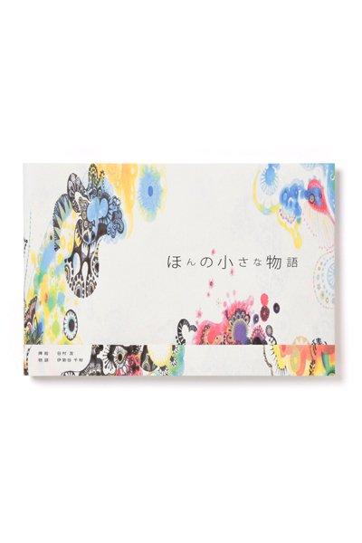 絵本『ほんの小さな物語〜大人から子どもへ読み聴かせる絵本〜』伊勢谷千裕