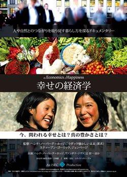 【幸せの経済学】