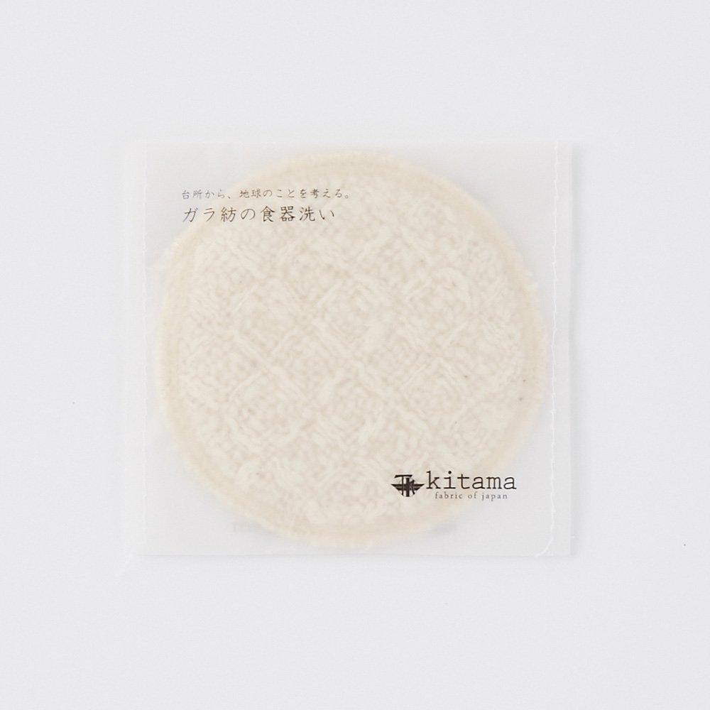 【REBIRTH PROJECT】木玉毛織オーガニックコットン 食器洗い