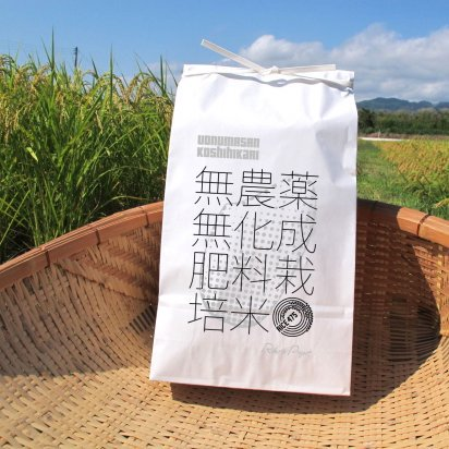 <img class='new_mark_img1' src='//img.shop-pro.jp/img/new/icons5.gif' style='border:none;display:inline;margin:0px;padding:0px;width:auto;' />RICE475 無農薬栽培米 新潟県南魚沼産コシヒカリ (平成29年産) 簡易パッケージ5kg