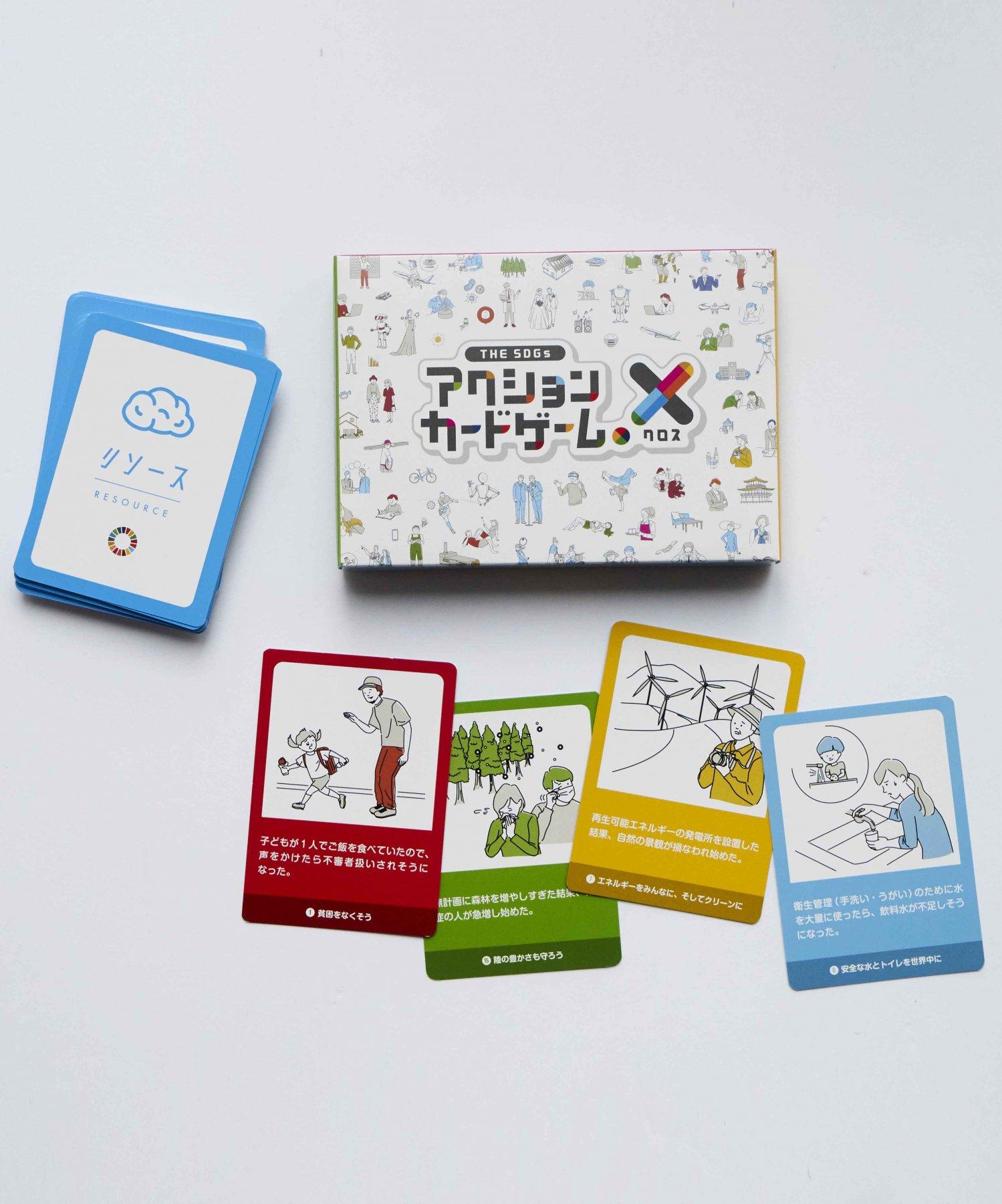 【REBIRTH PROJECT】<日本語版> THE SDGs アクションカードゲーム X(クロス)