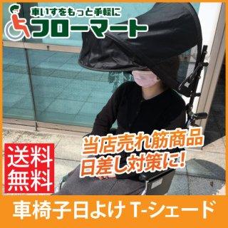 【片山車椅子】車椅子用日よけ T-シェード