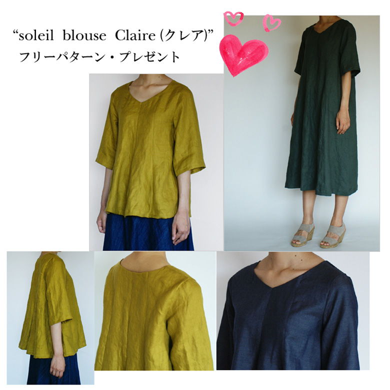 soleil  blouse  Claire フリーパターンプレゼント中