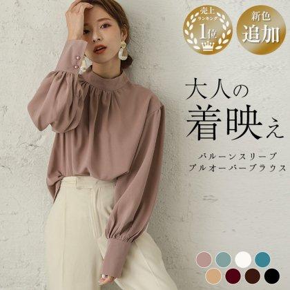大人かわいいバルーンスリーブ スタンドカラーの長袖きれいめブラウス 8色