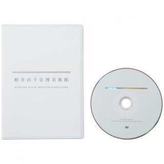 軽井沢千住博美術館DVD