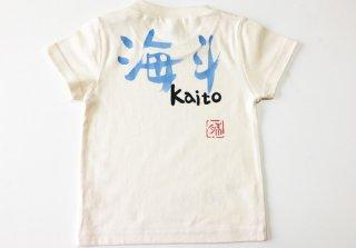 太郎と花子シリーズ 筆文字ТシャツB