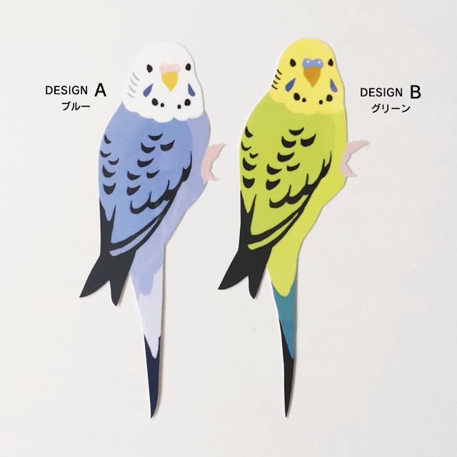 鳥デザインステッカー(セキセイインコ) 商品の様子