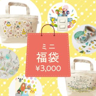 BIRDSTORY ミニ福袋 2018