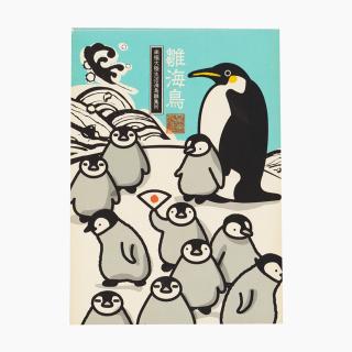 ペンギンやることメモ帳(雛海鳥)