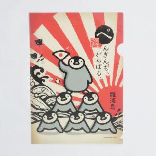 ペンギンA5クリアファイル(ぺんぎんも、がんばる)