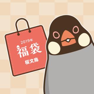 BIRDSTORY福袋 2019(桜文鳥)