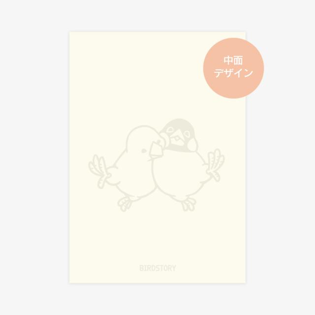 メモ帳(HAPPY BIRD LIFE / 文鳥) 商品の様子