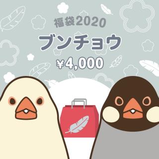 銀の福袋2020(文鳥)