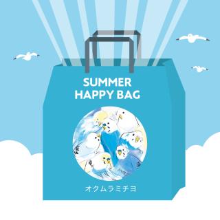 SUMMER HAPPY BAG 2020(オクムラミチヨ / セキセイインコ)