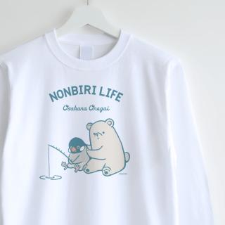 長袖Tシャツ(NONBIRI LIFE / おさかなおねがい / 文鳥)