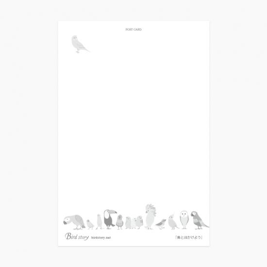 鳥と出かけよう ポストカード 商品の様子
