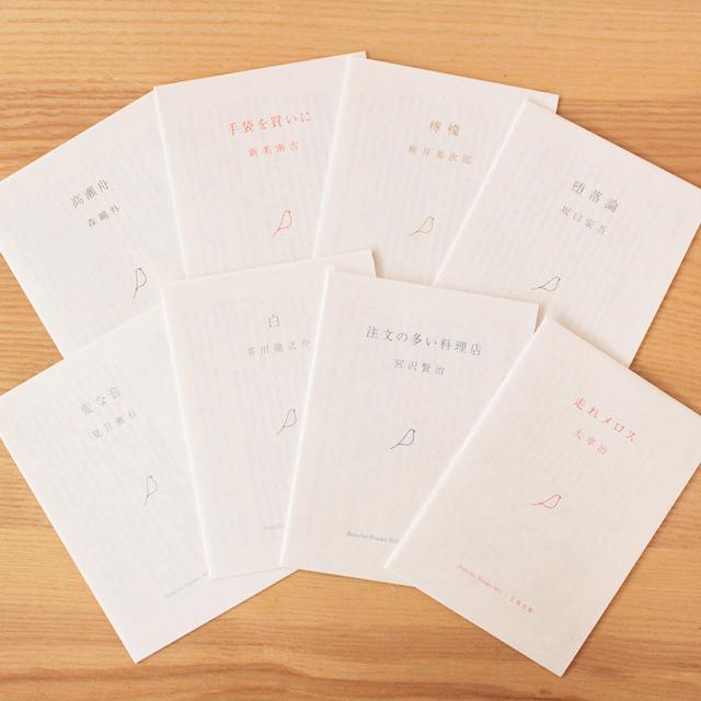 文鳥文庫(日本文学8名作) 商品の様子
