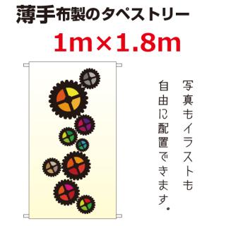 ポンジ布製タペストリー・日よけ幕(上下棒付き)1m×1.8m