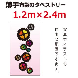 ポンジ布製タペストリー・日よけ幕(上下棒付き)1.2m×2.4m