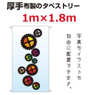 トロマット布製タペストリー・日よけ幕(上下棒付き)1m×1.8m