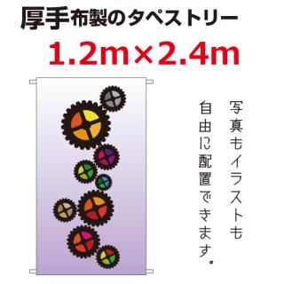 トロマット布製タペストリー・日よけ幕(上下棒付き)1.2m×2.4m