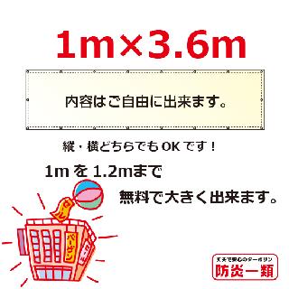 汎用1m×3.6m