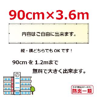 学校関係用幕3.6m×0.9m