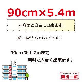 学校関係用幕5.4m×0.9m