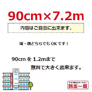 学校関係用幕7.2m×0.9m
