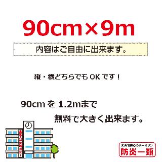 学校関係用幕9m×0.9m