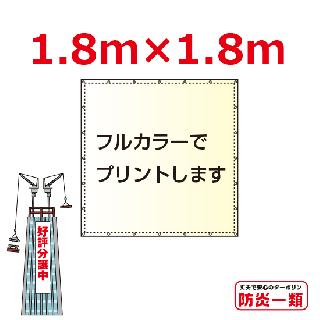 建築関係用幕1.8m×1.8m