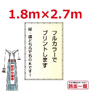 建築関係用幕1.8m×2.7m