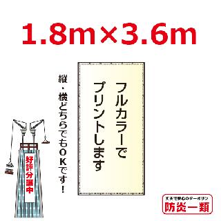 建築関係用幕1.8m×3.6m