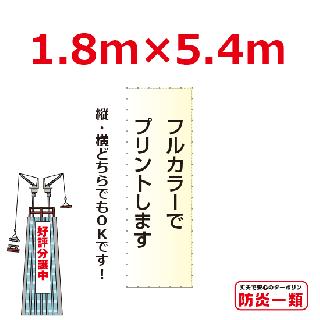 建築関係用幕1.8m×5.4m