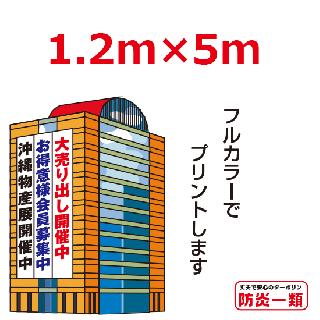 デパート・ビル用幕1.2m×5m