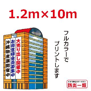 デパート・ビル用幕1.2m×10m