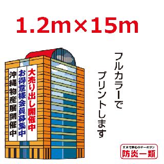 デパート・ビル用幕1.2m×15m