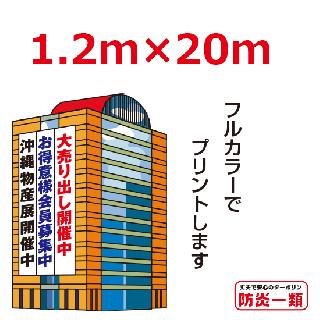 デパート・ビル用幕1.2m×20m