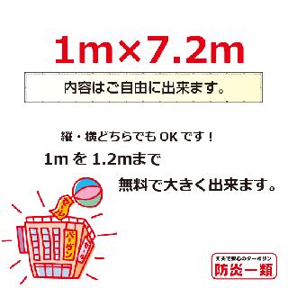 汎用1m×7.2m