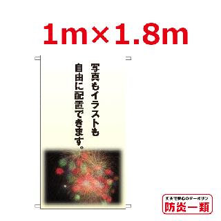 タペストリー・日よけ幕(上下棒付き)1m×1.8m